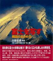 【バーゲン本】富士を写すー構図のまとめ方