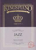 王様のピアノ(JAZZ)