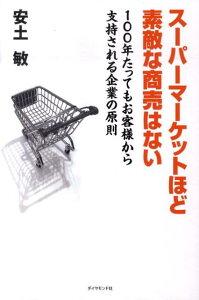 【楽天ブックスならいつでも送料無料】スーパーマーケットほど素敵な商売はない [ 安土敏 ]