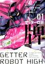 ゲッターロボ牌(01) (近代麻雀コミックス) [ 永井豪 ]