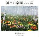 【送料無料】神々の楽園八ケ岳
