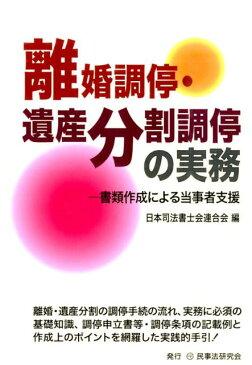 離婚調停・遺産分割調停の実務 書類作成による当事者支援 [ 日本司法書士会連合会 ]