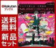 ボカロで覚える参考書(中学歴史・理科) 2冊セット