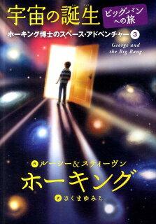 宇宙の誕生ビッグバンへの旅