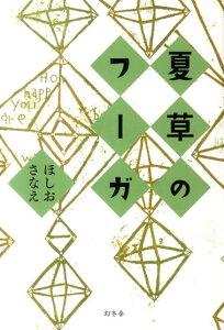 【送料無料】夏草のフーガ