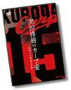 黒田博樹のカープ愛〜野球人生最後の決断〜 [ 黒田博樹 ]の商品画像