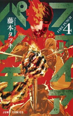 ファイアパンチ 4 (ジャンプコミックス) [ 藤本 タツキ ]