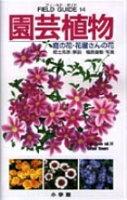 フィールド・ガイドシリーズ14 園芸植物 庭の花・花屋さんの花