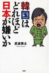 【楽天ブックスならいつでも送料無料】韓国はどれほど日本が嫌いか [ 武貞秀士 ]