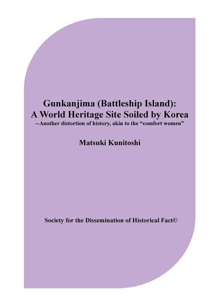 "【POD】Gunkanjima (Battleship Island): A World Heritage Site Soiled by Korea --Another distortion of history, akin to the ""comfort women""画像"