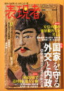 <strong>表現者 2014年 01月号</strong><br> 国家を守る外交と内政