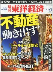 【送料無料】週刊 東洋経済 2014年 1/11号 [雑誌]
