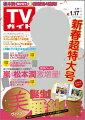 TVガイド中部版 2014年 1/17号 [雑誌]