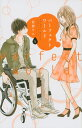 パーフェクトワールド(5) (KC KISS) [ 有賀 リエ ]