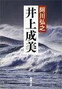 井上成美(せいび) (新潮文庫) [ 阿川弘之 ] - 楽天ブックス