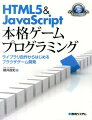 HTML5&JavaScript本格ゲームプログラミング