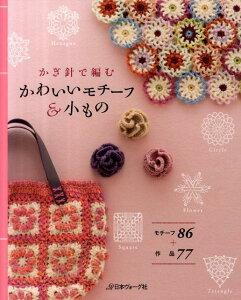 【送料無料】かぎ針で編むかわいいモチーフ&小もの