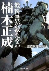 楠木正成の本