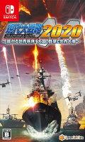 現代大戦略2020〜揺れる世界秩序!大国の野望と世界大戦〜