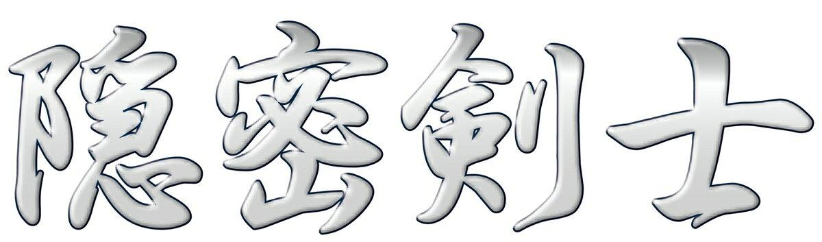 隠密剣士 傑作選集 デジタルリマスター版画像