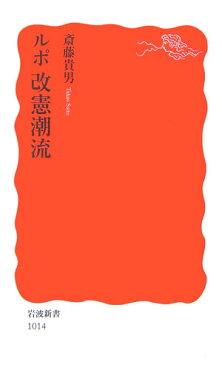 ルポ改憲潮流 (岩波新書) [ 斎藤貴男 ]