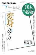 【送料無料】100分de名著(2012年5月)