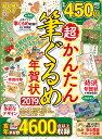 超かんたん筆ぐるめ年賀状(2019) (100%ムックシリーズ)