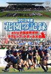 花園の記録 2012年度 ~第92回 全国高等学校ラグビーフットボール大会~ [ (スポーツ) ]