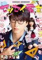 センセイ君主 Blu-ray 豪華版【Blu-ray】