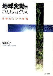 【送料無料】地球変動のポリティクス