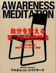 自分を変える気づきの瞑想法第3版 ブッダが教える実践ヴィパッサナー瞑想 [ アルボムッレ・スマナサーラ ]