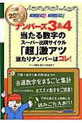 【送料無料】ナンバーズ3&4当たる数字のスーパー出現サイクル「超」激アツ当たりナンバーはコ...