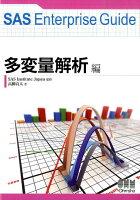 SAS Enterprise Guide(多変量解析編)