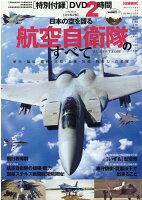 日本の空を護る航空自衛隊のすべて