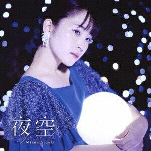 夜空 (初回限定盤A CD+Blu-ray)