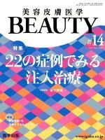 美容皮膚医学BEAUTY(#14(Vol.3 No.1)