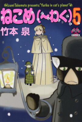 ねこめ(〜わく) 5 (夢幻燈コミックス 24) [ 竹本 泉 ]