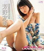 Souvenir【Blu-ray】 [ 芳野友美 ]