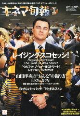 【送料無料】キネマ旬報 2014年 1/15号 [雑誌]