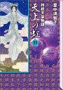 天上の虹(11) [ 里中満智子 ]