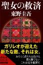 東野圭吾『聖女の救済』文春文庫