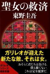 【送料無料】聖女の救済