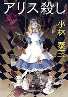 『アリス殺し』の画像