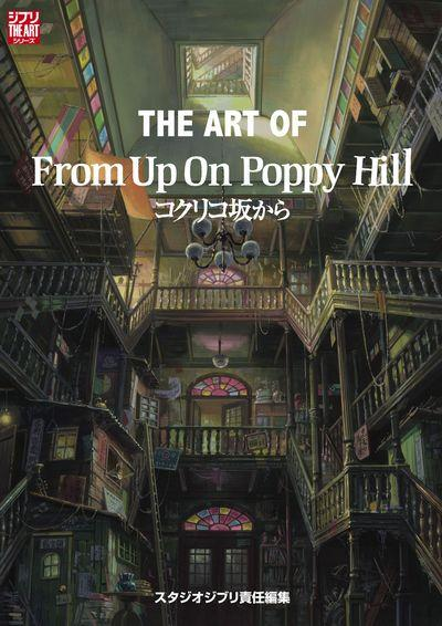 THE ART OF From Up On Poppy Hill画像