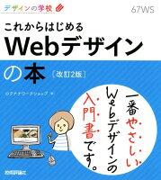 これからはじめるWebデザインの本改訂2版