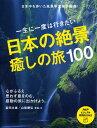 【楽天ブックスならいつでも送料無料】日本の絶景癒しの旅100 [ 富田文雄 ]