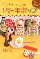 【バーゲン本】手作りケーキポップーかんたんおいしい贈りもの