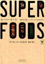 スーパーフード 地球が生み落としたナチュラルな未来の食品 (...