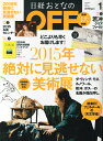 日経おとなの OFF (オフ) 2015年 01月号 [雑誌]