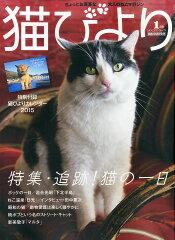 【楽天ブックスならいつでも送料無料】猫びより 2015年 01月号 [雑誌]